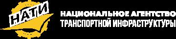 Национальное Агентство Транспортной Инфраструктуры